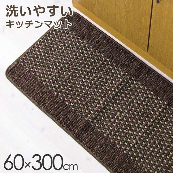 優踏生 洗いやすいキッチンマット 60×300cm ブラウン