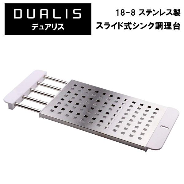 品質検査済 流し台に合せて長さを調節 シンクスライド調理台 調理台 デュアリス スライド式シンク調理台 ステンレス シンク上調理台 伸縮板 無料 伸縮式ラック H-5650