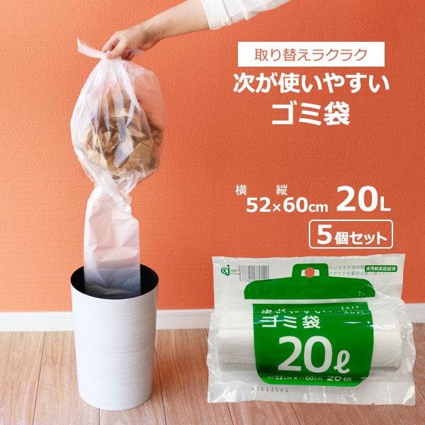 ごみ袋 ロール ポリ袋 半透明 レジ袋 ビニール袋 新入荷 流行 20L 次が使いやすいゴミ袋 1ロール かさばらない HD-506N 消耗品 出色 次が出てくる ×5個セット ミシン目カット 20枚分 コンパクト