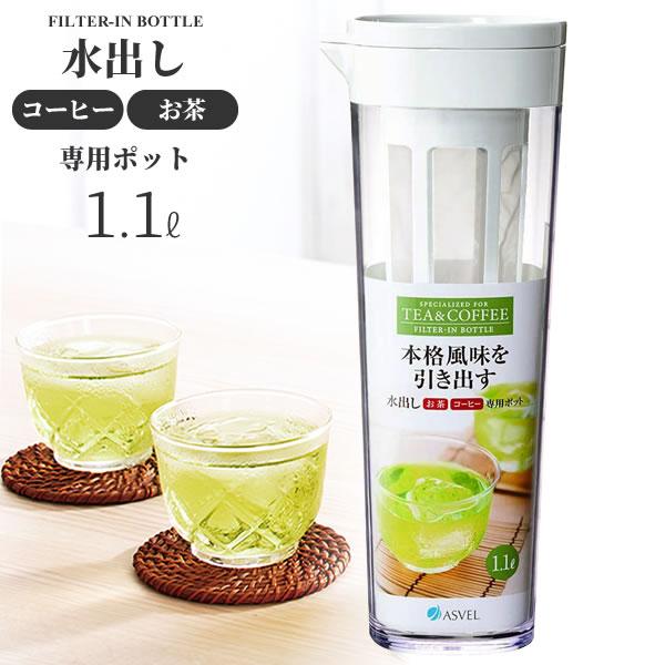 茶こし付き 横置き 水出し おしゃれ ジャグ ピッチャー お茶ポット ドリンク ビオ 茶漉し付き 1.1L フィルター 緑茶 冷水筒 デポー 耐熱 熱湯OK 約1L ホワイト 冷茶 春の新作シューズ満載 冷水ポット D-112T