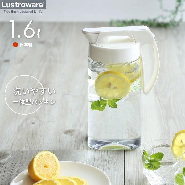 洗いやすい 耐熱 出荷 横置き 冷水筒 麦茶入れ ジャグ 日本製 売れ筋 麦茶ポット タテヨコ イージーケアピッチャー 広口 パッキン 一体 K-1275 ホワイト タテヨコ置ける 熱湯OK 約1.5L 1.6L