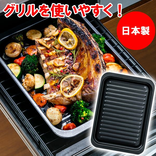 グリル グリルパン トレイ プレート 焼き魚トレイ 調理器具 定価の67%OFF オーブントースター グリルトレー ワイド GK-W サビにくい セール品 ガス グリル対応 日本製 こびりつきにくい フッ素コート IHグリル対応 調理皿 グリルトレイ