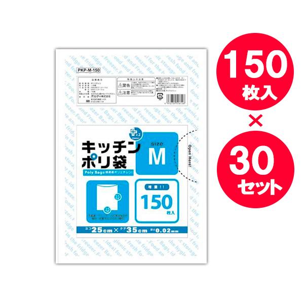 【公式ショップ】 プラスプラス ポリ袋 キッチンポリ袋 Mサイズ 150枚入 30セット 透明 LD-M, イイナングン d5f9777a