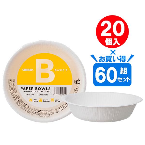 BASIC'S 紙ボウル ペーパーボウル 20個入×60組セット ホワイト P4120BA
