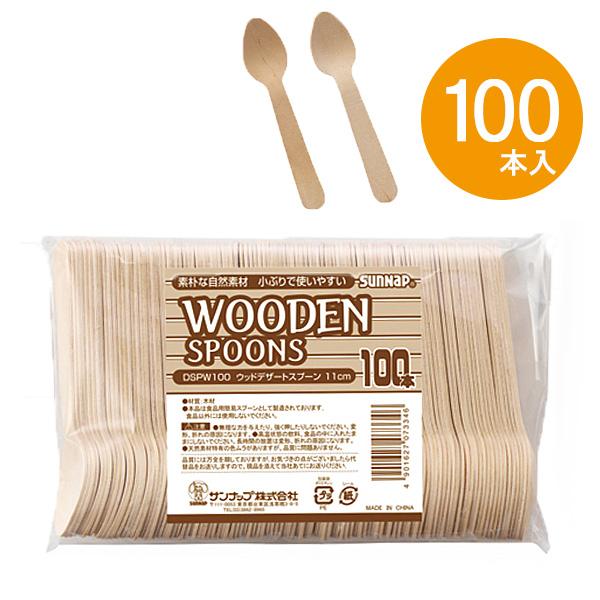 木製デザートスプーン ウッドスプーン 使い捨て 木製スプーン ウッドデザートスプーン 11cm 100本入り ホームパーティー バーベキュー デザート DSPW100 公式 お弁当 日本 キャンプ ランチ
