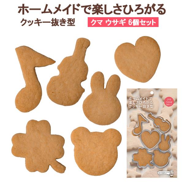 クッキー型 抜き型 料理型 くり抜き ステンレス 抜く 型 貝印 型抜き オンライン限定商品 DL-6428 クマ ホームメイドで楽しさひろがるクッキー抜き型 ウサギ6点セット SELECT 製菓用品 Kai House 期間限定特別価格