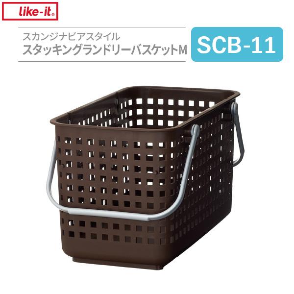 【ライクイット】スタッキングできるランドリーバスケット バスケット スカンジナビアスタイル スタッキングランドリーバスケットM ブラウン SCB-11   収納かご 洗濯かご 重ねる