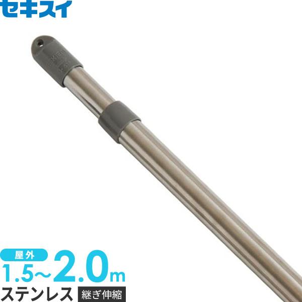つないで伸ばせるジョイント式 長さ調節自在 物干し竿 積水樹脂 物干し竿 ステンレス 継ぎ伸縮竿 2m STN-2   ものほし竿 伸ばせる 継手 ステンレス