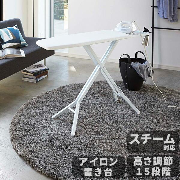 山崎実業 アイロン台 スタンド式 タワー ホワイト ( おしゃれ 折りたたみ )