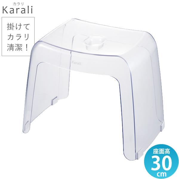 風呂椅子 30cm バスチェア 腰掛け 透明 浴室 イス リッチェル カラリ 腰かけ ナチュラル 在庫処分 入浴 いす 乾きやすい 30H フロ バス用品 スツール 贈与 Karali