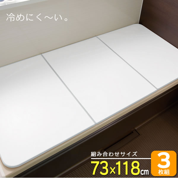 組合せ風呂ふた 冷めにくい風呂ふた ECOウォームneo L12 (75×120cm用) 3枚組 グレー L12