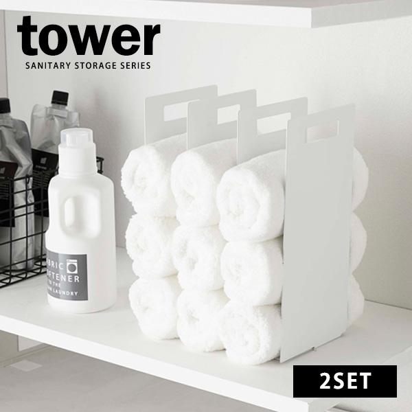 山崎実業 タワー ランドリー 連結タオル収納ラック 2個組 ホワイト 4316