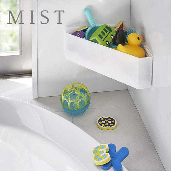 山崎実業 ミスト お風呂 おもちゃ入れ マグネット バスルームコーナー おもちゃラック ホワイト 4598