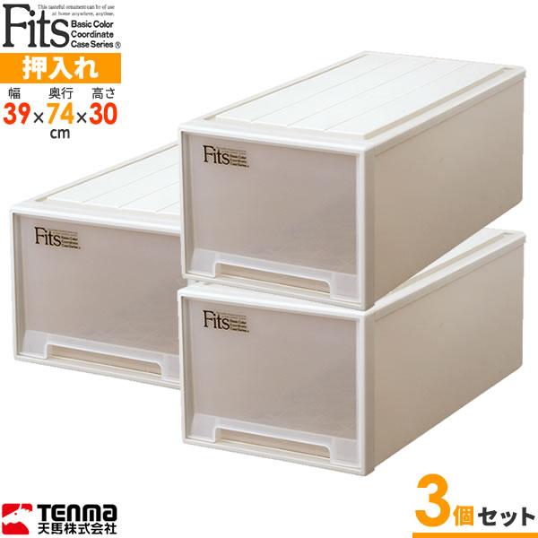 天馬 収納ケース Fits フィッツケース ディープ カプチーノ 3個セット | プラスチック 引き出し 収納ボックス 衣装ケース 押入れ収納 積み重ね クローゼット ウォークインクローゼット ベッド下