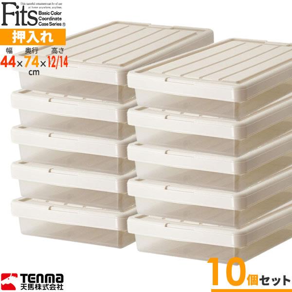 天馬 収納ケース Fits フィッツケース スリムボックス74 カプチーノ 10個セット   隙間収納 プラスチック ベッド下 すきま収納 衣装ケース 押入れ収納 薄型 着物 ソファー下 スタッキング