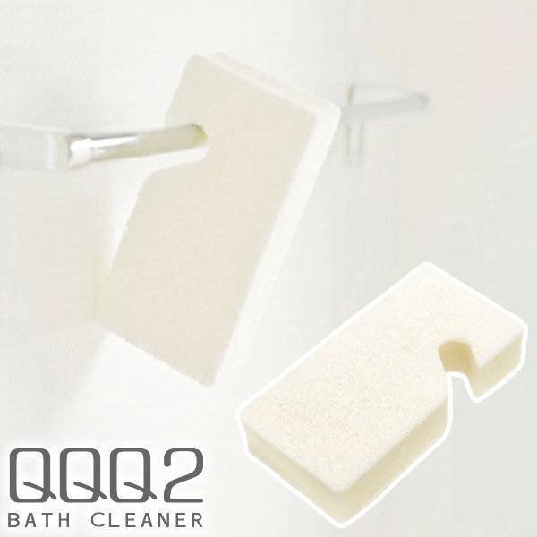 特価 風呂掃除 スポンジ 浴室 浴槽 バスタブ クリーナー 風呂 QQQ2 洗う お風呂場 バスクリーナー 掃除用品 床 スポンジクリーナー 2020 新作 フッキングスポンジ フック収納