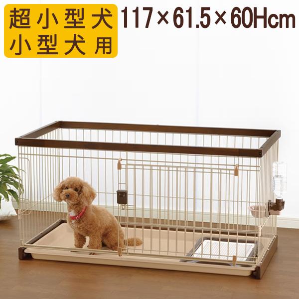 ペット サークル 木製 リッチェル 木製お掃除簡単ペットサークル 120-60 ダークブラウン(DB) ( 犬 ケージ )