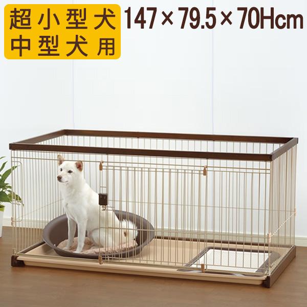 ペット サークル 木製 リッチェル 木製お掃除簡単ペットサークル 150-80 ダークブラウン(DB) ( 犬 ケージ )