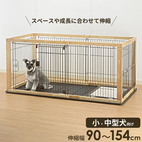 ペット サークル 木製 リッチェル 木製スライドペットサークル ワイド アンダートレー付 ナチュラル ( 犬 ケージ )