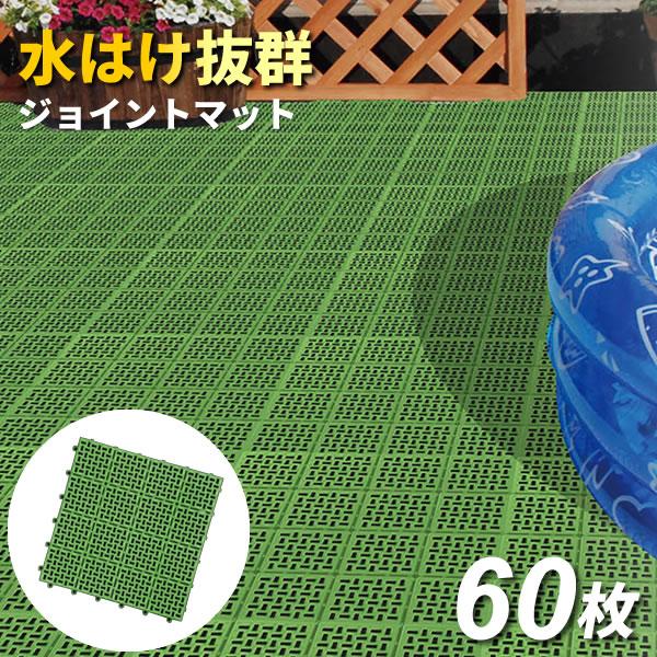 ベランダ マット タイル 日本製 コンドル 水切りユニット (30×30cm) 60枚セット グリーン