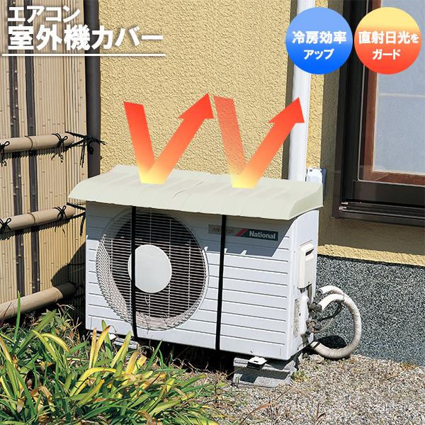 日よけ エアコン 店舗 室外機 暑さ対策 冷房効率アップ 遮光 エアコン室外機用カバー オフベージュ I-235 節電 雨よけ 日本製 取り付け簡単 省エネ 丈夫 樹脂製 ホコリよけ ベルト固定 返品送料無料