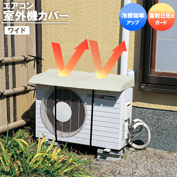 日よけ エアコン 室外機 暑さ対策 冷房効率アップ 遮光 エアコン室外機用カバー ワイド オフベージュ I-517-3 丈夫 日本製 樹脂製 正規激安 ベルト固定 雨よけ 省エネ ホコリよけ 節電 在庫一掃 取り付け簡単