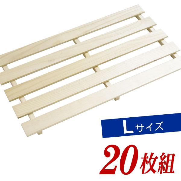 桐 押入れすのこ 20枚組 (L) 42×75cm ( スノコ 木製 押入れ収納 湿気対策 )