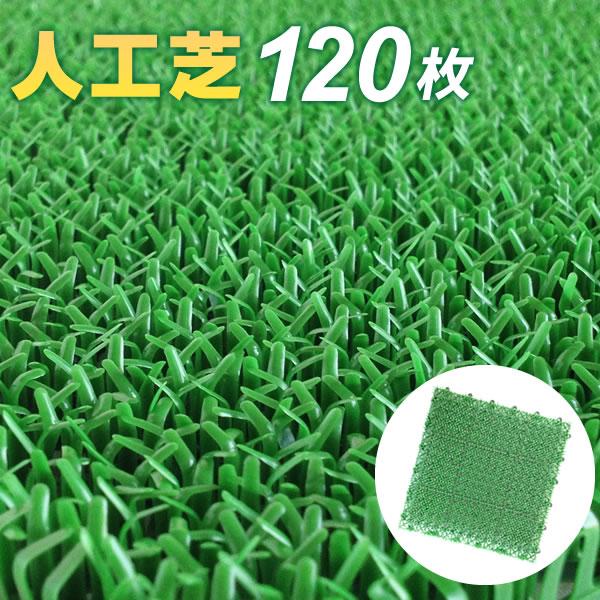 人工芝 ジョイント 日本製 コンドル 若草ユニット (30×30cm) グリーン 120枚セット