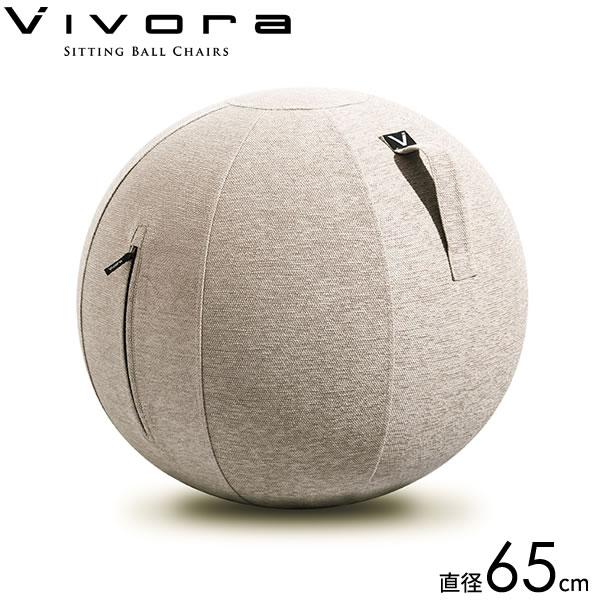 Vivora シーティングボール ルーノ シェニール 65cm ベージュ 802