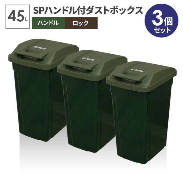 外 置き ゴミ箱