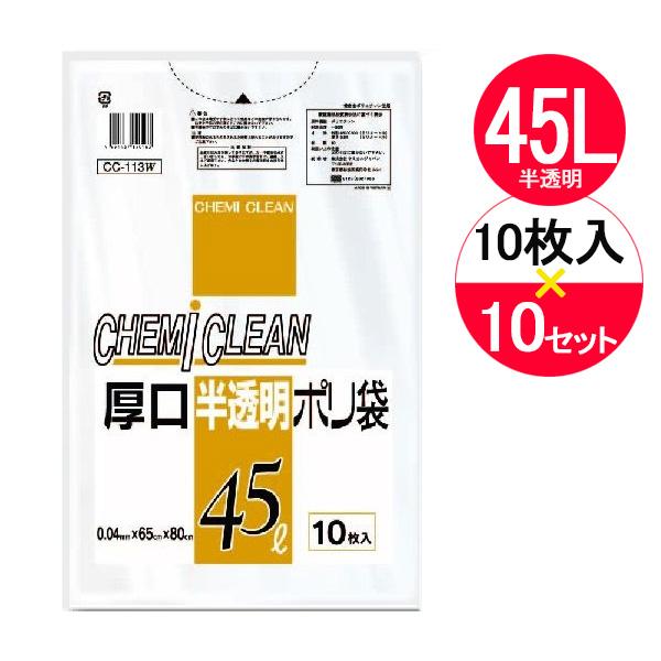 ゴミ袋 ビニール袋 お買得セット 45L 厚口半透明ポリ袋 乳白 10枚入×10袋セット 白 ついに再販開始 ポリ袋 半透明 CC-113W 厚手 ごみ袋 人気上昇中