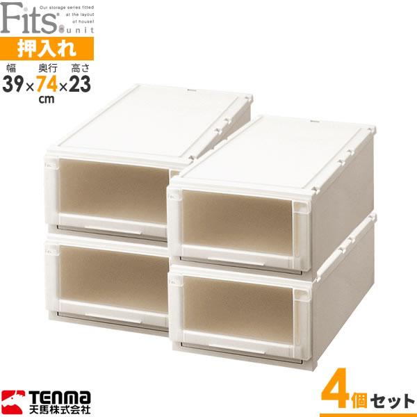 天馬 フィッツユニットケース L 3923 幅39×奥行74×高さ23cm(お買い得4個セット)