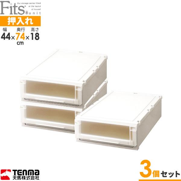 天馬 フィッツユニットケース L 4418 幅44×奥行74×高さ18cm(お買い得3個セット)