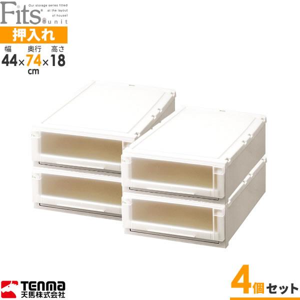 天馬 収納ケース Fits フィッツユニットケース カプチーノ 4個セット (L)4418 | 衣類ケース 押入れ 軽い 薄い プラスチック 衣装ケース 押し入れ 衣類ボックス 積み重ね 服 収納
