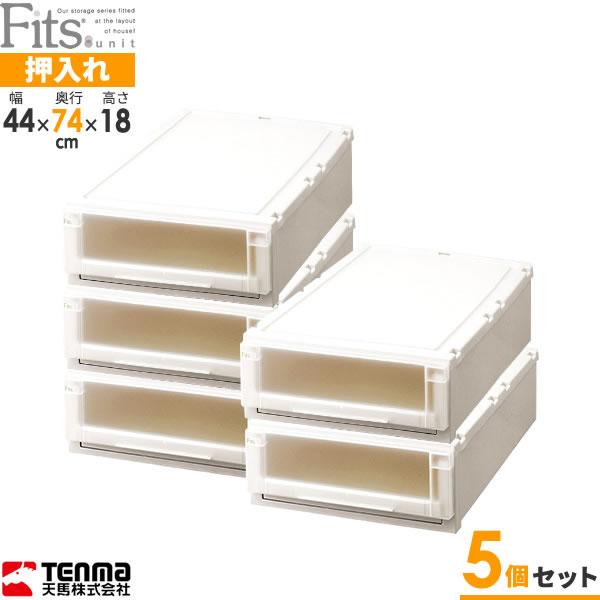 天馬 フィッツユニットケース L 4418 幅44×奥行74×高さ18cm(お買い得5個セット)