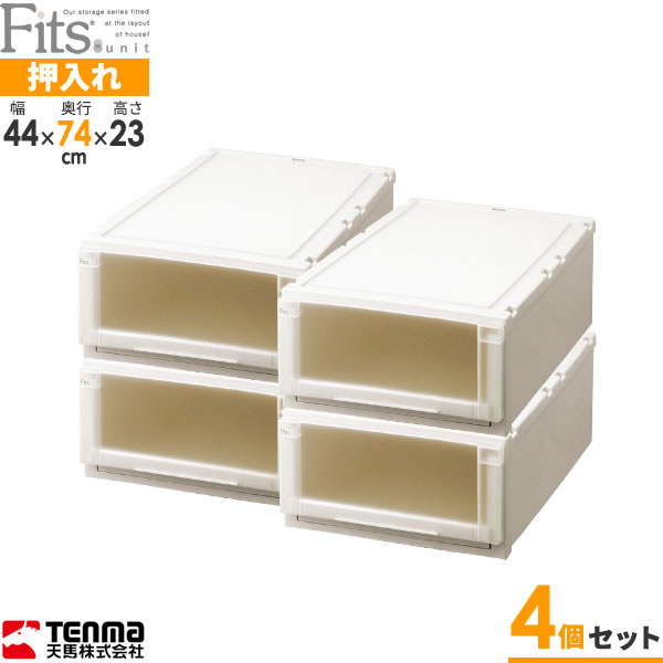 天馬 収納ケース Fits フィッツユニットケース カプチーノ 4個セット (L)4423 | 衣類ケース 押入れ 引き出し 軽い プラスチック 衣装ケース 押し入れ 衣類ボックス 積み重ね 服 収納