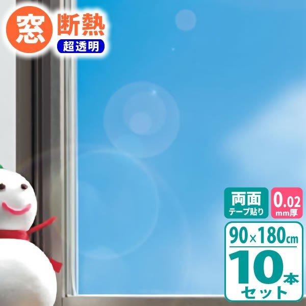 窓ガラス透明断熱フィルム 90×180cm E0590 (10本セット)