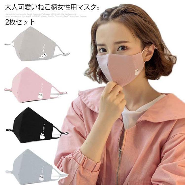 2枚セット マスク レディース 洗える 薄手 大人マスク 立体 繰り返し 大人用 在庫限り 布マスク 立体マスク ねこ 花粉 通勤 かぜ ネコ 柔らかい 希少 送料無料 予防 花粉対策 可愛い 通学 飛沫
