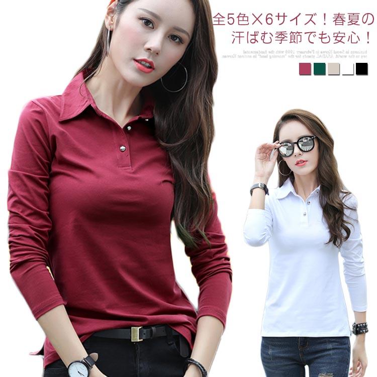 tシャツ 100%品質保証 ポロシャツ レディース トップス 綿 コットン シンプル 着やせ 全5色×6サイズ おしゃれ 春物 襟付き 長袖tシャツ 春服 カットソー 大きサイズ送料無料 長袖 無地tシャツ 新着セール