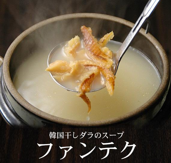 コラーゲンぷるぷるでお肌もプルプル! 韓国干しダラのスープ ファンテグ(プゴクッ)570g ハウチョン社のファンテク プゴグ 常温便・クール冷蔵便可