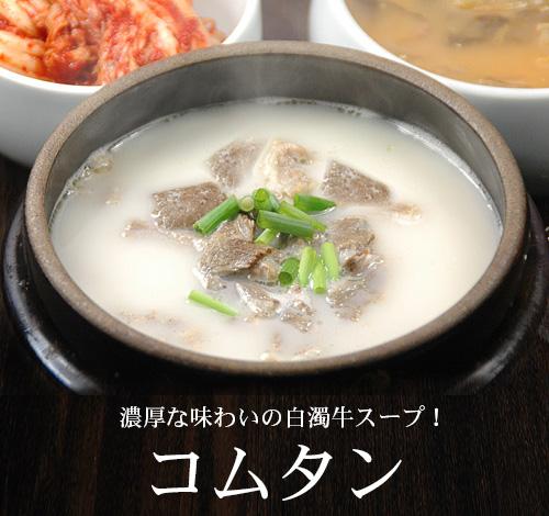 コムタンスープ570g(約2食分) 韓国ハウチョン社のコンタンスープ 常温便・クール冷蔵便可
