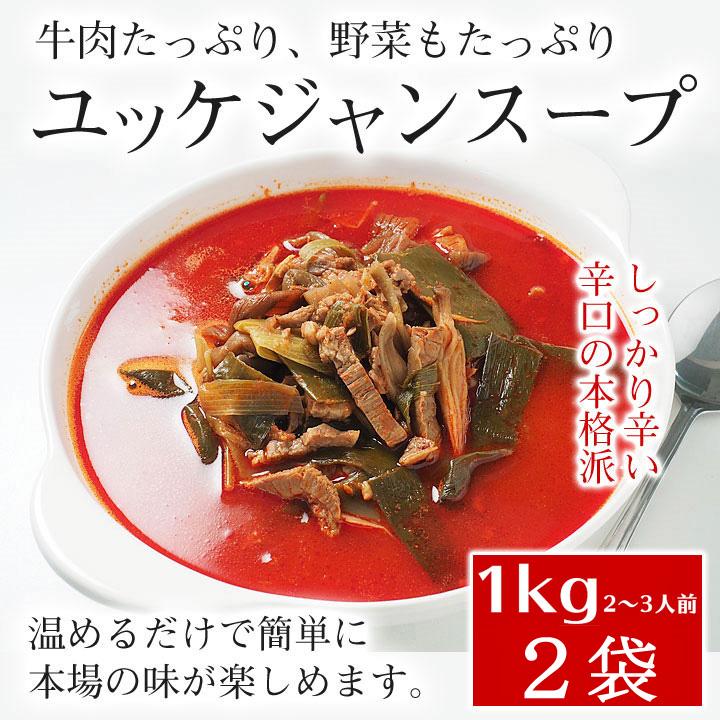 辛口の本格ユッケジャンスープ プロが選んだ・辛口ビーフユッケジャンスープ1kg×2袋セット(1袋 約2~3人前) 常温便・クール冷蔵便可