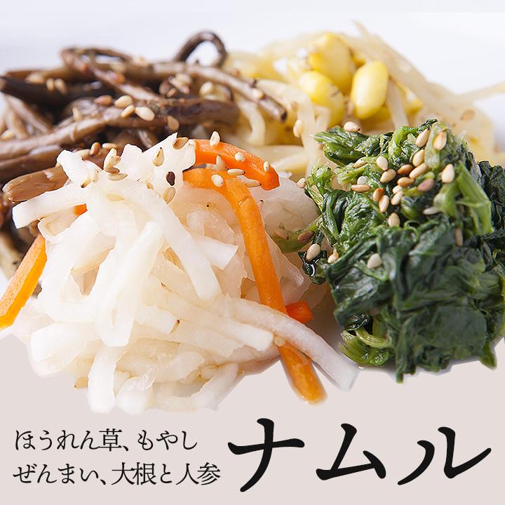 本格ピビンバ用ナムル 約2人前 ピビムバ ビビンパ ビビンバ 日本 流行のアイテム ビビムパ 冷凍便