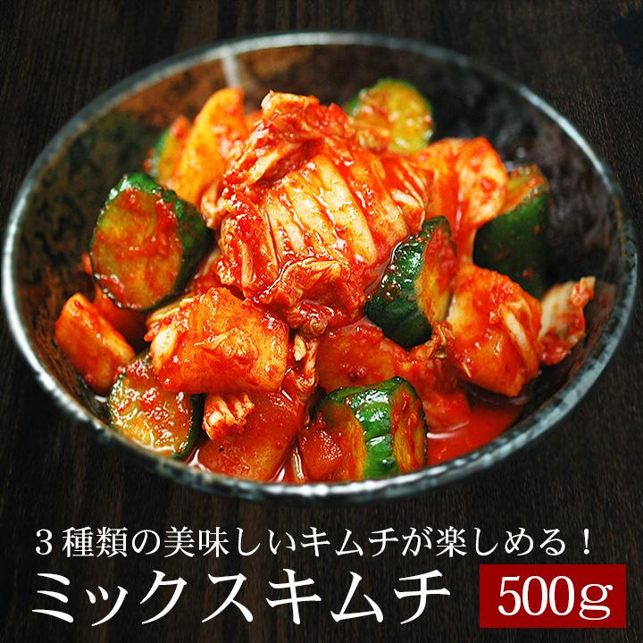いろいろ楽しみたい気分の時 このキムチはお勧めです 爆安 超歓迎された 白菜 胡瓜を一緒に楽しむ本格手作りミックスキムチ500g クール冷蔵便 大根
