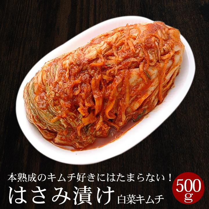 食べ頃はお届けから5日~7日目以降 買収 酸味と旨味がマッチした本格熟成のキムチの味が楽しめます 白菜はさみ漬けキムチ500g 熟成したキムチが好きな方にはたまらない クール冷蔵便 〔韓国食材 買収 キムチ〕