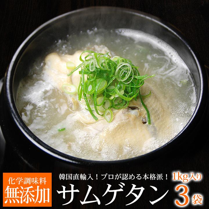 滋養強壮にオススメの韓国宮廷料理・参鶏湯!コラーゲンぷるぷるスープ!温めるだけで食べられます! 韓国宮廷料理サムゲタン(参鶏湯)1kg×3袋セット(1袋 2~3人前) 韓国直輸入!プロが選んだ・焼肉店向け業務用レトルトサンゲタン(父の日 ギフト 中元 歳暮) 常温便・クール冷蔵便可 送料無料