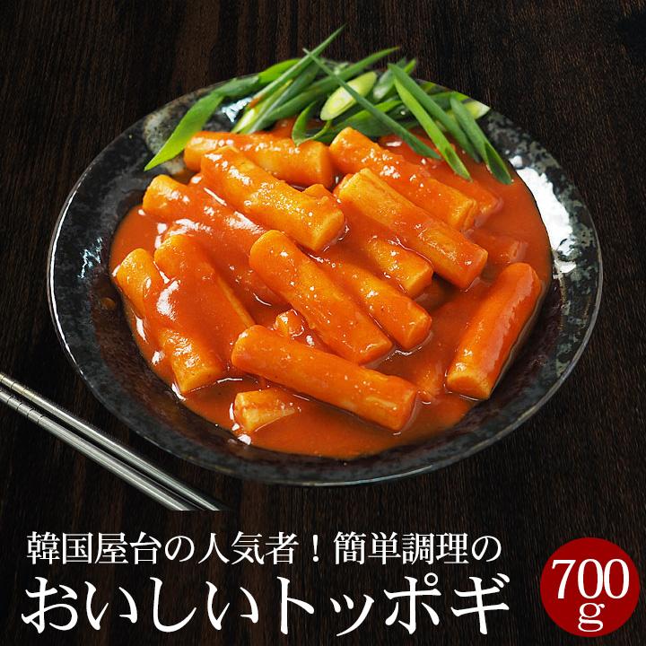 トッポギ700g(韓国棒餅の甘辛煮込み 約26本入)文化祭・学園祭でも人気のメニュー! トッポッギ トッポッキ トッポキ 冷凍便