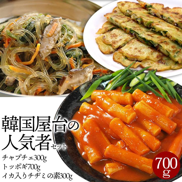 韓国の人気屋台メニューを詰め合わせ! 韓国屋台メニューセット(チャプチェ300g、トッポギ700g、イカ入りチヂミ焼の素300g) チャッチェ トッポッキ ニラチヂミ 冷凍便