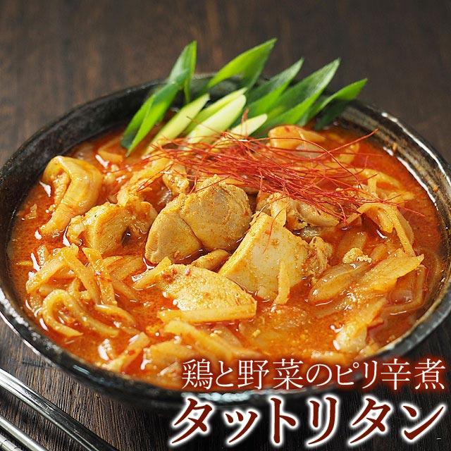 新品 送料無料 韓国タットリタン600g 送料無料カード決済可能 鶏と野菜のピリ辛煮 約2人前 袋入 冷凍便 タッカルビ ダッカルビ