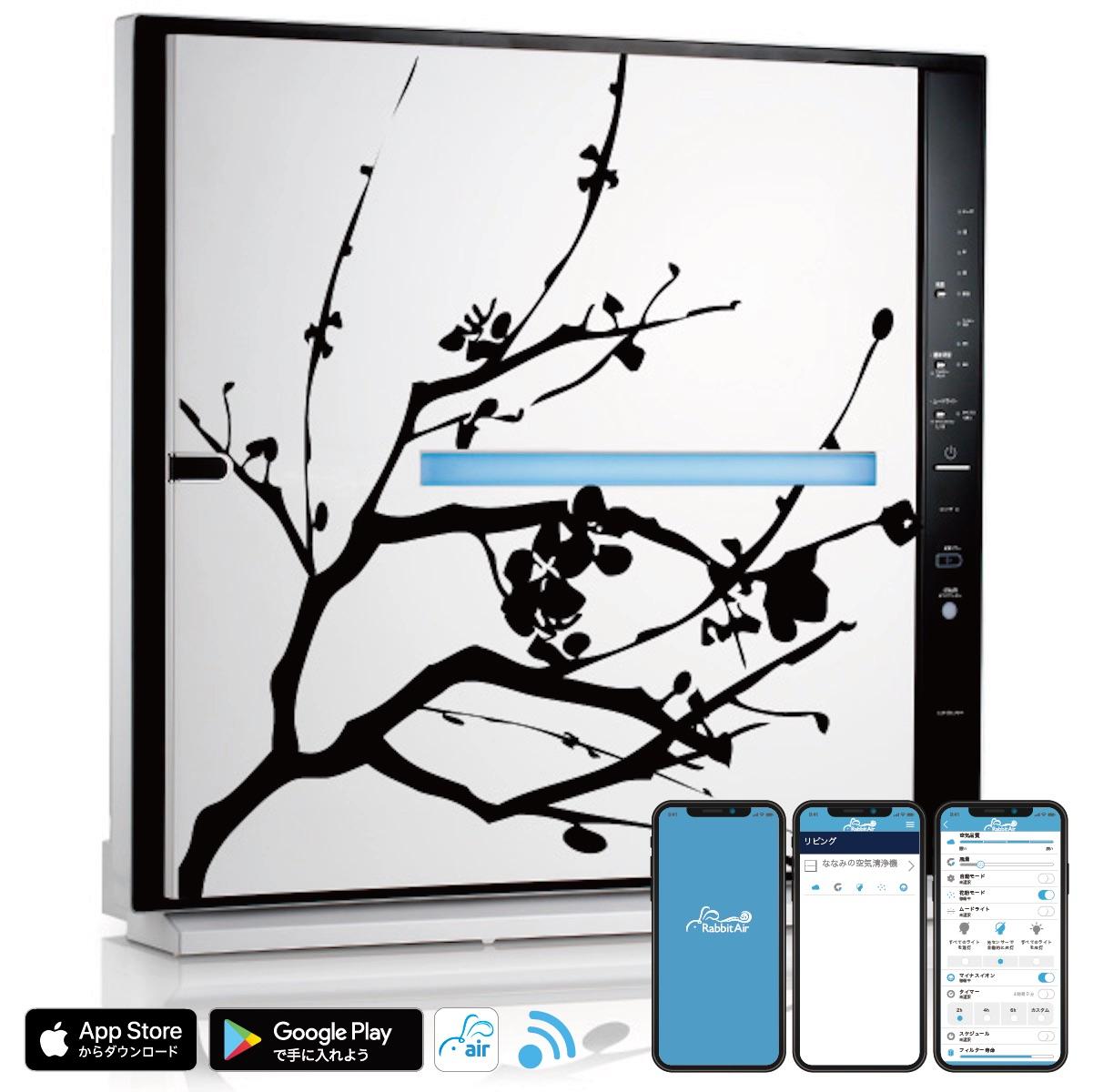 空気清浄機: Rabbit Air MinusA2 アーティストシリーズ (梅) Wi-Fiモデル